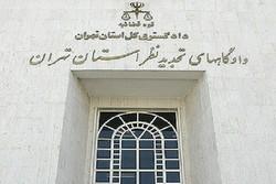 آدرس ساختمان دادگاههای تجدید نظر تهران تغییر کرد