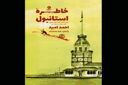 رمان خاطره استانبول