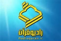 مشارکت ۸ شبکه رادیویی در طرح ملی حفظ قرآن