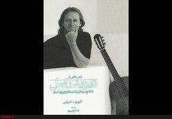 "Front cover of the Persian version of ""The Technique of David Russell: 165 Pieces of Advice from a Master Guitarist"""