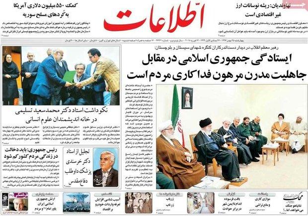 صفحه اول روزنامههای ۲۵ بهمن ۹۶