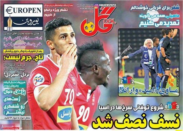صفحه اول روزنامههای ورزشی ۲۵ بهمن ۹۶