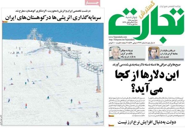 صفحه اول روزنامههای اقتصادی ۲۵ بهمن ۹۶