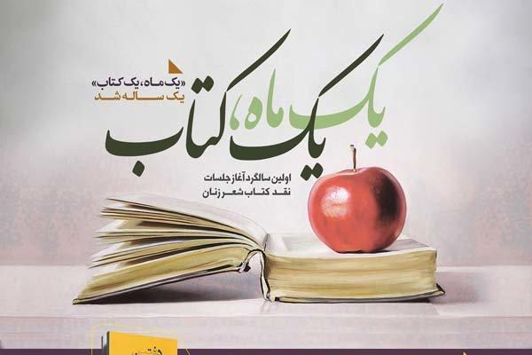 بررسی دفاتر شعر «پانتهآ صفایی» در حوزه هنری