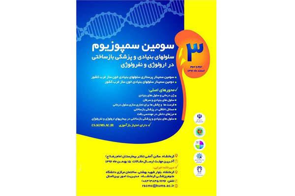 کنگره بینالمللی سلولهای بنیادی و پزشکی بازساختی ارولوژی,