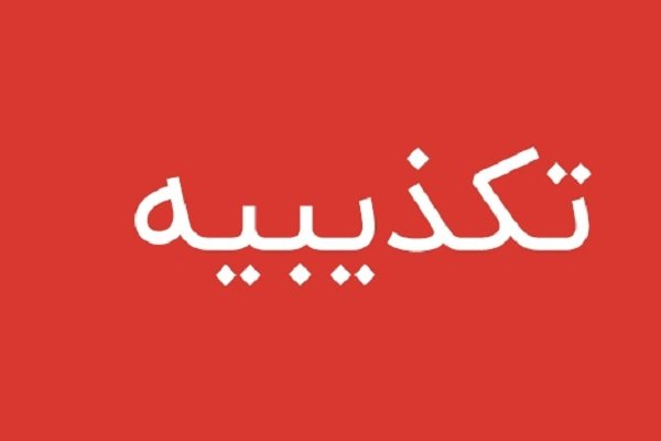 تکذیب گلوله خوردن پسر سرپرست فرمانداری شهرستان چابهار