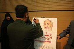 رونمایی نماهنگ شهید شاطری در سمنان