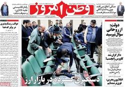 صفحه اول روزنامههای ۲۶ بهمن ۹۶