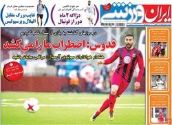 صفحه اول روزنامههای ورزشی ۲۶ بهمن ۹۶