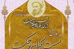 بزرگداشت خواجه نصیر