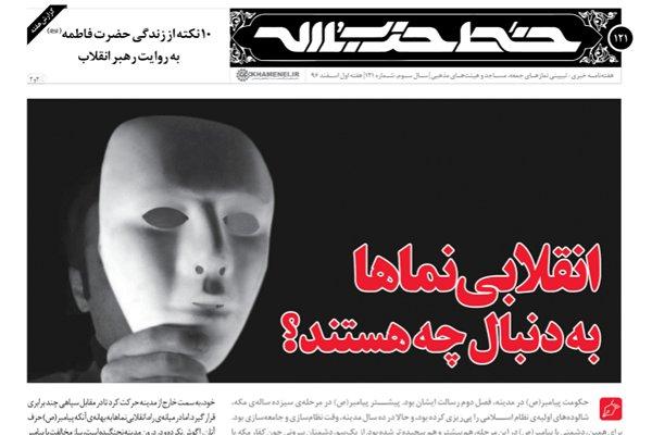خط حزب الله با سرمقاله «انقلابینماها بهدنبال چه هستند؟»منتشر شد