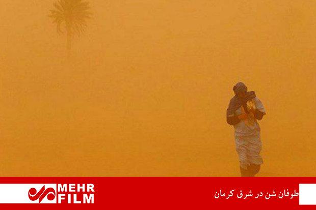 أحوال محافظة كرمان الإيرانية في ضل اجتياح العواصف الترابية / فيديو