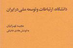 کتاب «دانشگاه، ارتباطات و توسعه ملی در ایران» چاپ شد