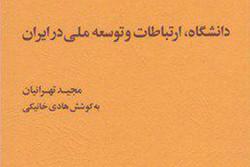 دانشگاه، ارتباطات و توسعه ملی در ایران