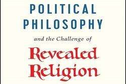 «فلسفه سیاسی و چالش دین شناخته شده» منتشر شد