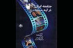کتاب «جامعه ایران در آینه سینما» منتشر شد