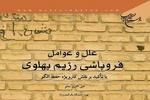کتاب «علل و عوامل فروپاشی رژیم پهلوی» منتشر شد