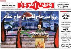 صفحه اول روزنامههای ۲۸ بهمن ۹۶