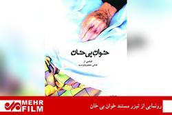 مستند خوان بی خان