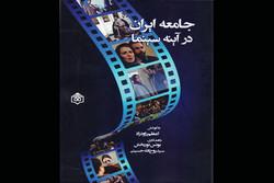 جامعه ایران در آینه سینما