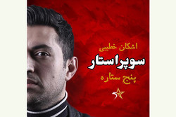ضبط «پنج ستاره» در شهرک «ایران» آغاز شد/ شرح نحوه شرکت در مسابقه