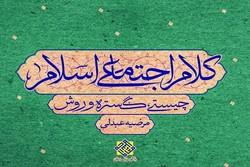 کتاب «کلام اجتماعی اسلام؛ چیستی، گستره و روش»