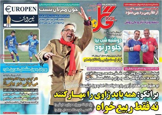 صفحه اول روزنامههای ورزشی ۲۸ بهمن ۹۶