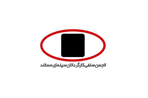 انجمن صنفی کارگردانان سینمای مستند