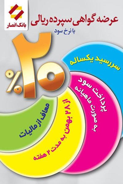 عرضه اوراق گواهی سپرده ۲۰ درصدی در بانک انصار