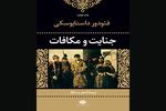 ترجمه «جنایت و مکافات» به چاپ چهارم رسید