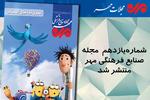 یازدهمین شماره مجله صنایع فرهنگی با محوریت انیمیشن منتشر شد
