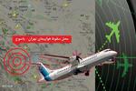 آغاز سومین روز جستجو/ احتمال یافتن هواپیما با کاهش ابرها قوت گرفت