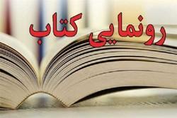 کتاب «کاش چشم نمی دید» در کاشان رونمایی می شود