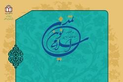فراخوان مقاله دوفصلنامه مطالعات بنیادین تمدن نوین اسلامی منتشر شد