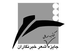 تمدید مهلت شرکت در جایزه شعر خبرنگاران