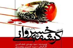 فیلم تئاتر «کرشمه خسروانی» در حوزه هنری یزد اکران می شود