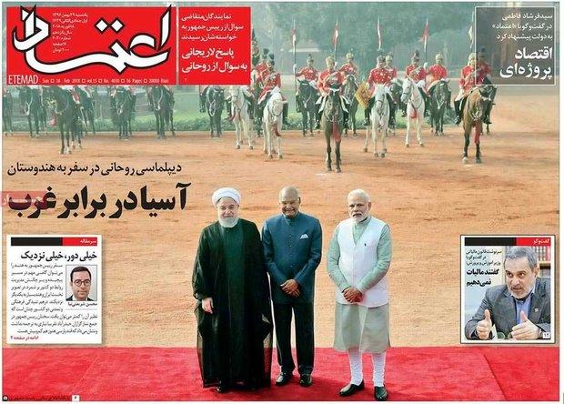 صفحه اول روزنامههای ۲۹ بهمن ۹۶