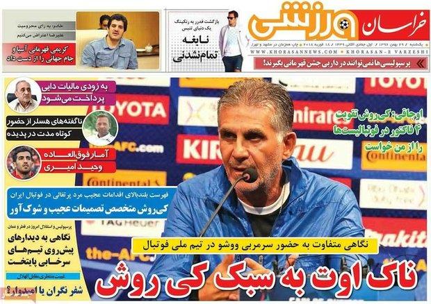 صفحه اول روزنامههای ورزشی ۲۹ بهمن ۹۶