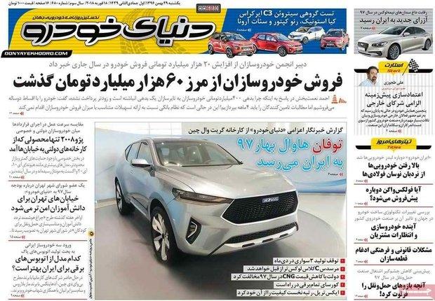 صفحه اول روزنامههای اقتصادی ۲۹ بهمن ۹۶