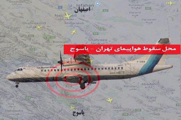 لاشه هواپیما پیدا نشده/پیام تسلیت رهبر انقلاب/اعلام عزای عمومی