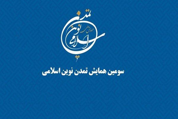 سومین هفته علمی تمدن نوین اسلامی برگزار می شود