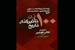 معرفی «۱۰۰ زن تاثیرگذار تاریخ»/ «حکایت حال» به چاپ چهارم رسید