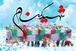 شهر به عطر بهشت معطر میشود/ خرمآباد میزبان ۳ شهید گمنام
