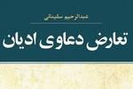 کتاب «تعارض دعاوی ادیان» منتشر شد