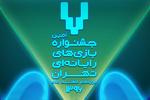 پایان جشنواره بازیهای رایانهای تهران/ انتظاراتی که برآورده نشد