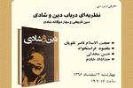 «نظریهای در باب دین و شادی» نقد و بررسی میشود
