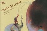 «قضیه فیل و فنجان» باردیگر به بازار کتاب آمد