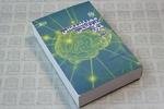 چاپ دوم کتاب «معناشناسی شناختی قرآن» منتشر شد