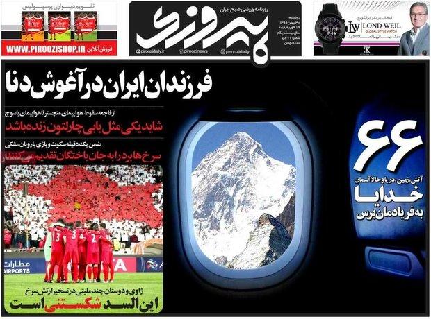 صفحه اول روزنامههای ورزشی ۳۰ بهمن ۹۶