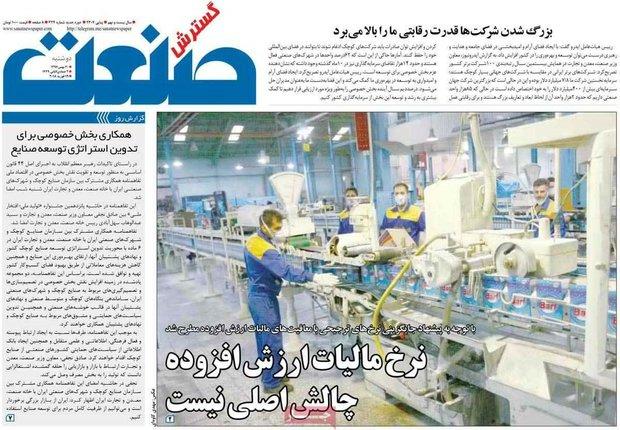 صفحه اول روزنامههای اقتصادی ۳۰ بهمن ۹۶
